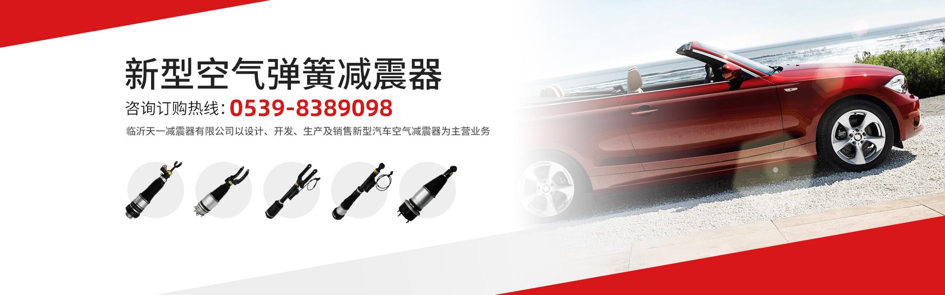 临沂天一电子有限公司是一家生产汽车刹车报警器和空气弹簧减震器的厂家,技术成熟,符合设计标准和要求,有需求欢迎大家咨询.