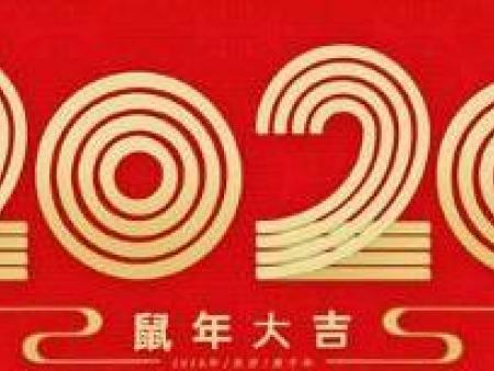 新乡市诚信振动设备有限公司提前祝大家新年快乐