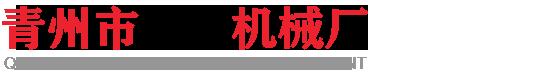 青州市华昌机械厂