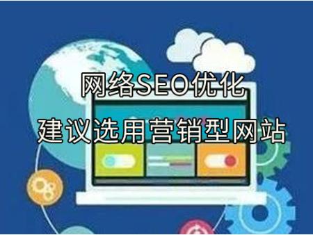 合肥网络SEO优化建议选用营销型网站。