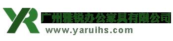 广州雅锐办公家具有限公司