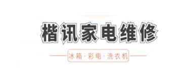 汕头市金平区楷讯电器店