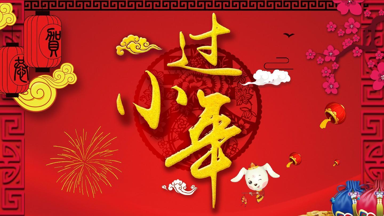 吉林紫桐酒业有限公司祝大家小年快乐!