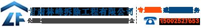 甘肃林峰拆除工程有限公司