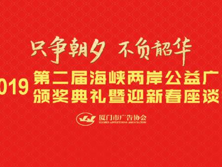 2019第二届海峡两岸公益广告颁奖典礼暨迎新春座谈会