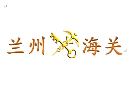 """祝贺我公司中标""""中华人民共和国兰州中川机场海关小放映室工程项目"""""""