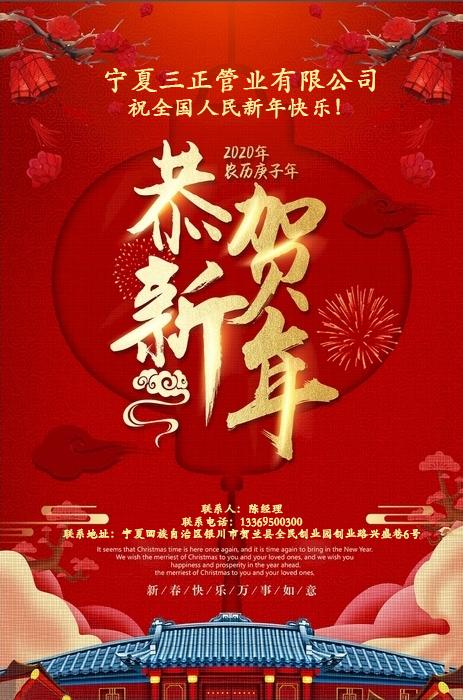 寧夏丝瓜视频官网下载地址 下载管業有限公司祝全國人民新春快樂!