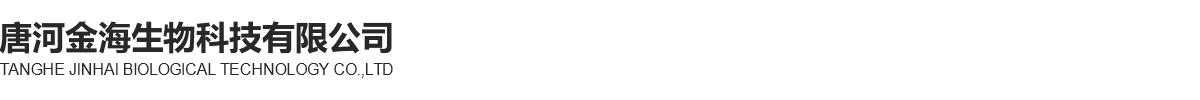 唐河金海生物科技有限公司