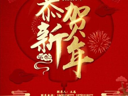 宁夏美狮王商贸有限公司祝全国人民新春快乐!