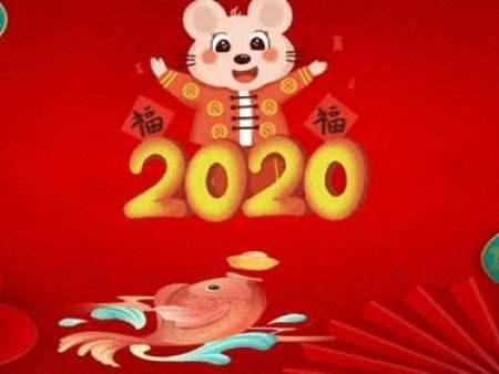 南陽市恒信置業有限公司祝廣大新老朋友新年快樂!鼠年大吉!