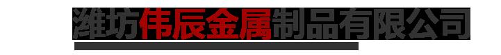潍坊伟辰金属制品有限公司