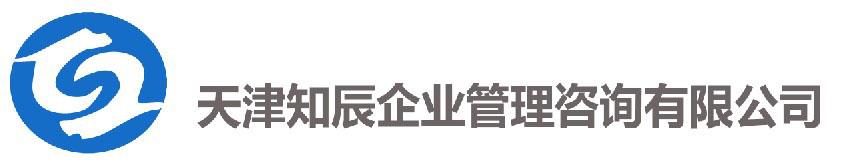 天津知辰企业管理咨询有限公司