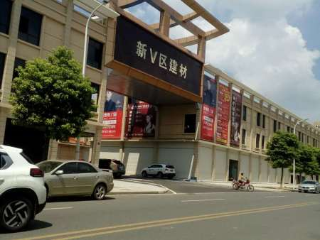 新V区建材
