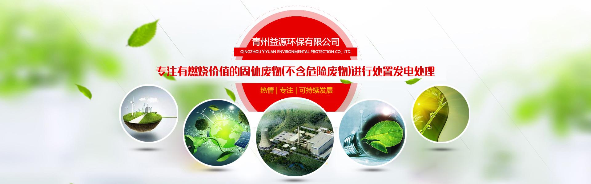 青州益源环保有限公司