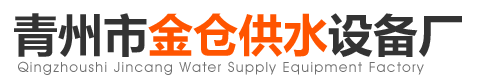 青州市金仓供水设备厂