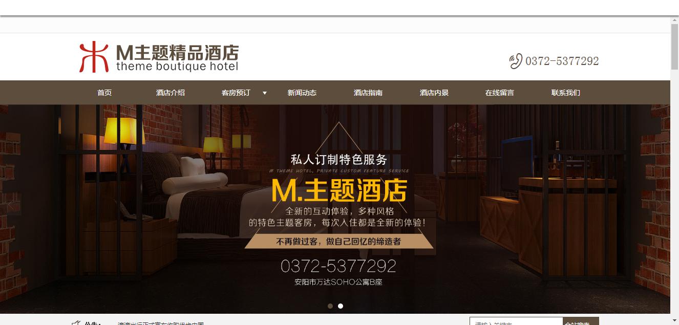 酒店网站建设