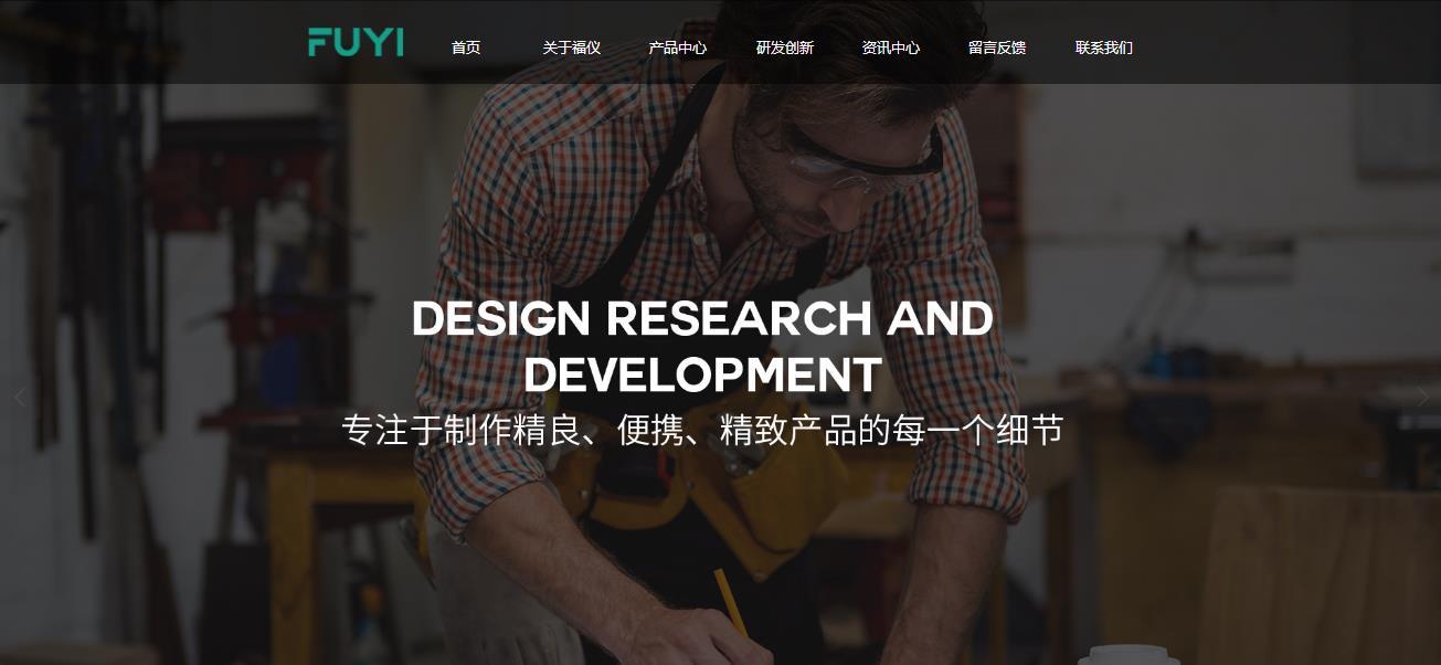 电子仪器网站建设