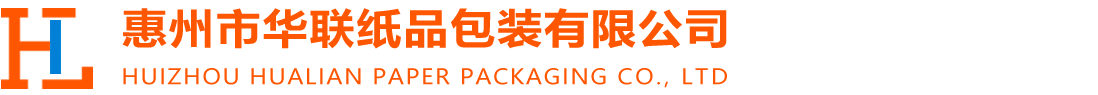 华联纸品包装有限公司