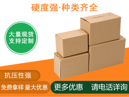 惠州仲恺纸箱订制