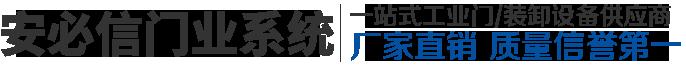 江苏安必信物联网科技有限公司