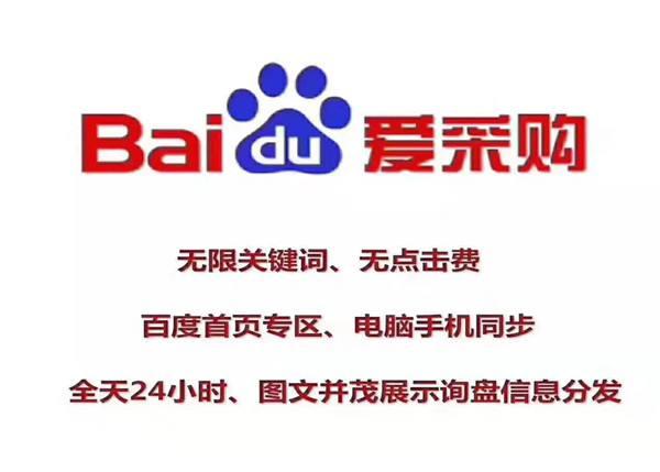 惠州网络公司分享-百度爱采购装饰材料案例!