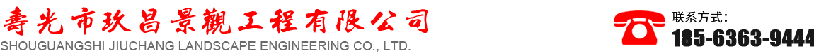 寿光市玖昌景观工程有限公司
