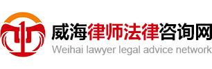 威海法律顾问工作室