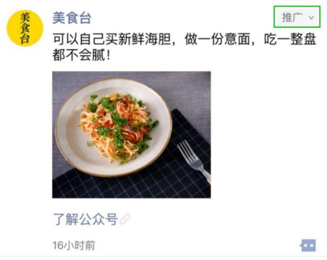 惠州微信公众号推广