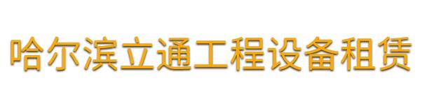 哈尔滨立通工程设备租赁有限公司