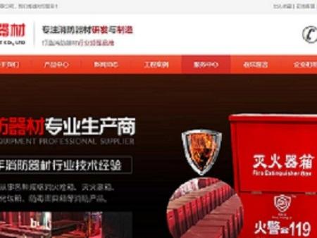 灭火设备网站设计