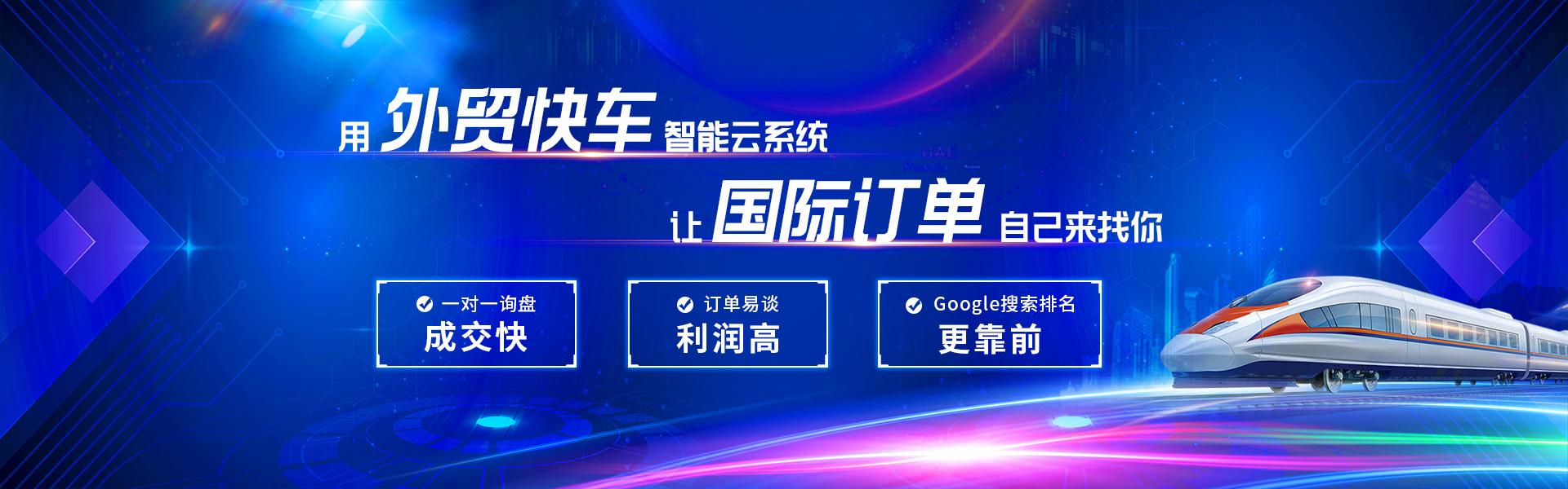 Googe外贸推广优化就选惠州外贸快车智能云系统
