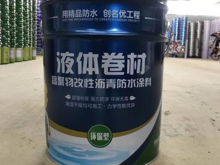 改性沥青防水涂料