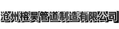 滄州榕昊管道制造有限公司
