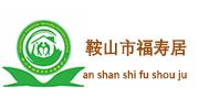 鞍山市铁西区福寿居养老康复中心