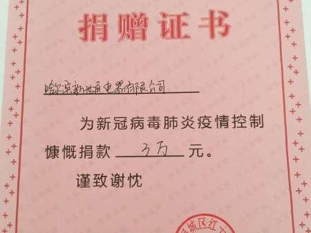 """哈尔滨新世通电器有限公司为新型冠状病毒肺炎疫情""""爱心捐助、情暖深冬"""""""
