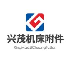 盐山县兴茂机床附件厂