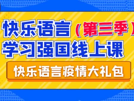 快乐语言第三季大师课即将线上开课,快来关注!