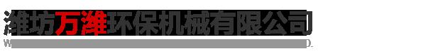 潍坊万潍环保机械有限公司