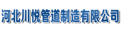 河北川悅管道制造有限公司