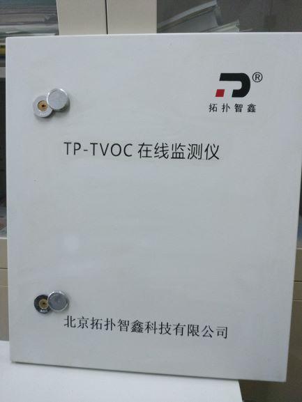 TP-TVOC 氣體在線監測系統