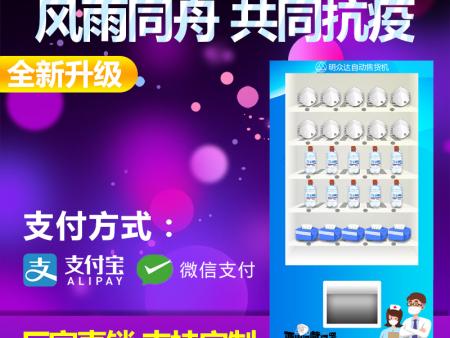 万博manbetx官网体育达自动售货口罩医用商品综合型万博手机manbetx网页版