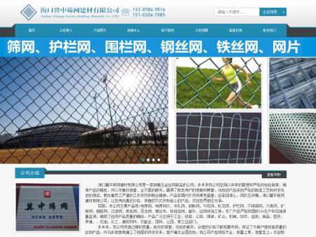 惠州网页设计-主要展示产品的网站-冲孔筛网厂网站建设案例