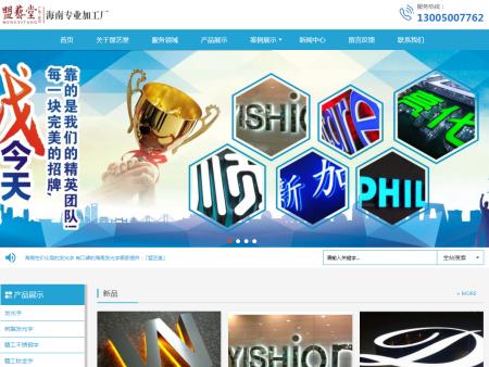 展示型网站建设案例-海南盟艺堂广告有限公司