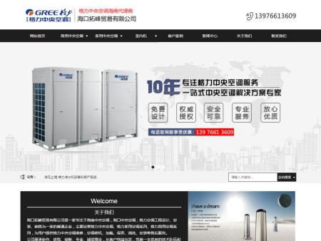 拓峰贸易中央空调制冷设备-惠州营销型网站建设案例分享