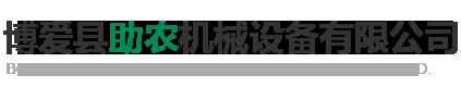 博爱县助农机械设备有限公司