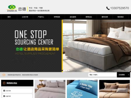 分享来自惠州网络公司的网页制作案例-酒店用品
