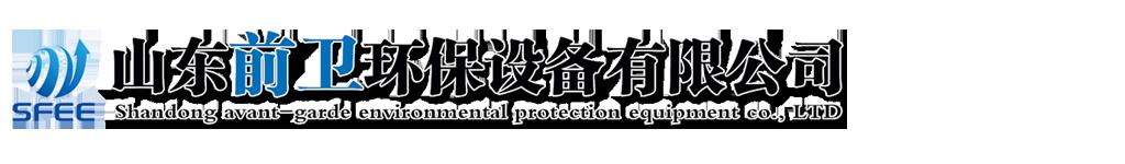 山东前卫环保设备有限公司