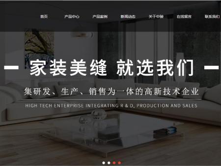 惠州中骏新材料有限公司-网站建设案例分享给大家