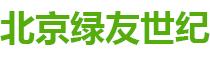 北京绿友世纪灌溉技术有限公司