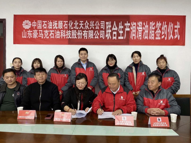 好消息豪馬克潤滑油公司與中國石油撫順石化北天眾興公司達成合作